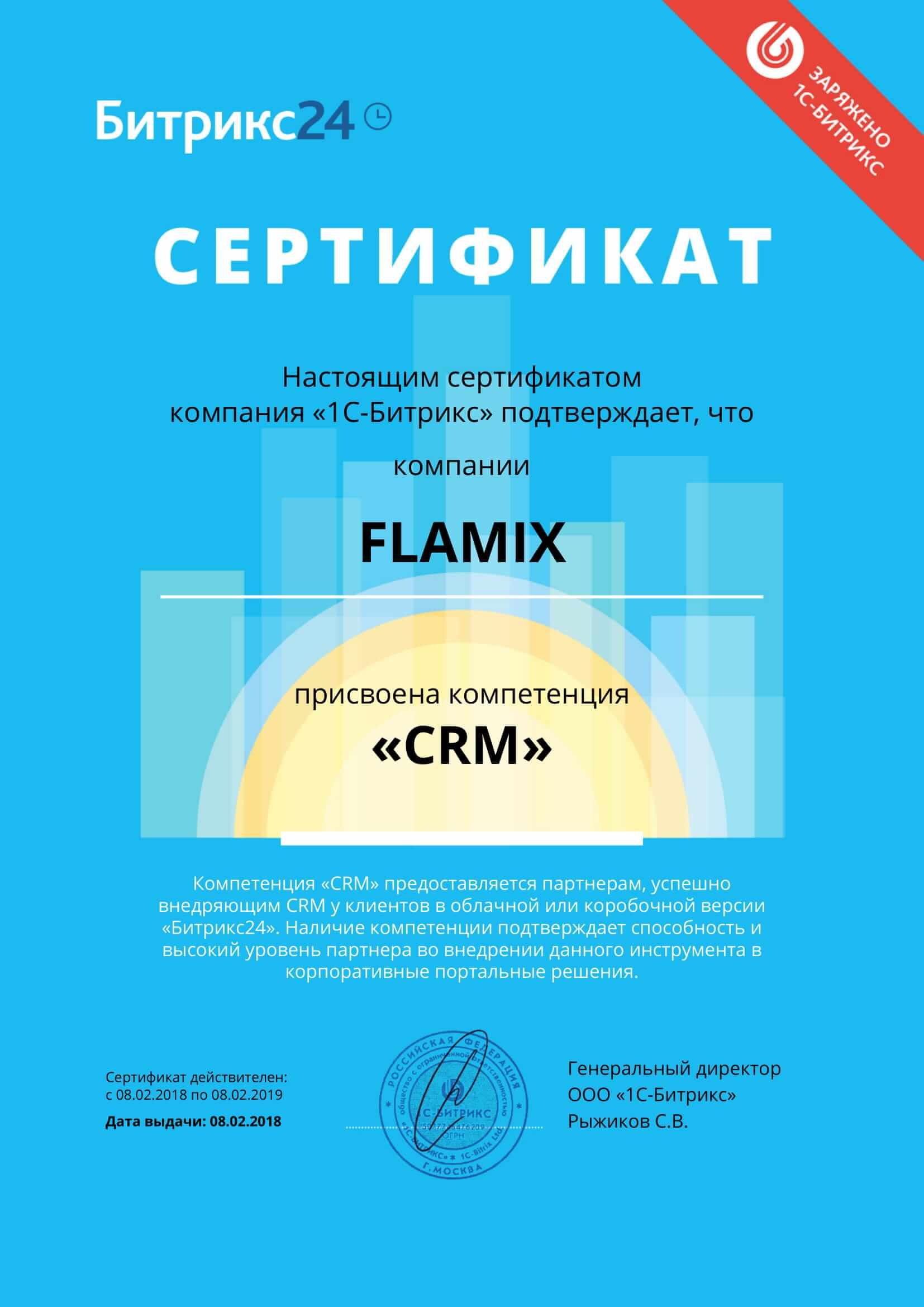 Компетенция бизнес процессы битрикс amocrm kpi